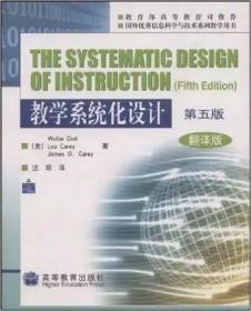 教学系统化设计