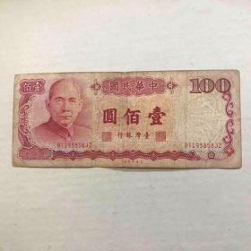 中华民国七十六年【台湾银行】(壹佰圆)
