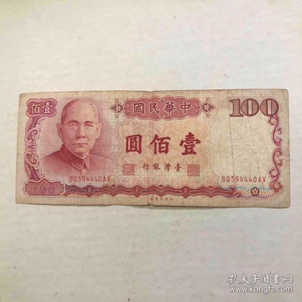 中华民国七十六年〖台湾银行〗(壹佰圆)