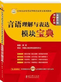 华图·2014公务员录用考试华图名家讲义系列教材:言语理解与表达模块宝典(全新升级)