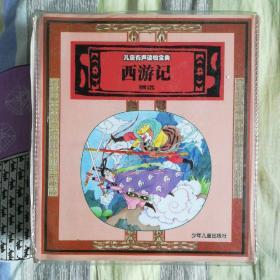 儿童有声读物宝典・西游记精选 附磁带一盒