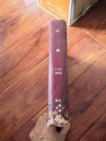 文物1976年(7-12)精装合订本