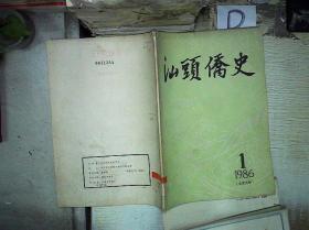 汕头侨史   1986 1、总第三期