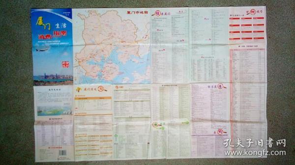 旧地图-厦门生活消费指南(2012年1月1版1印)2开8品