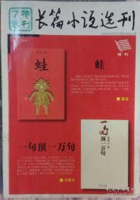 《长篇小说选刊》特刊7卷(莫言《蛙》刘震云《一句顶一万句》)