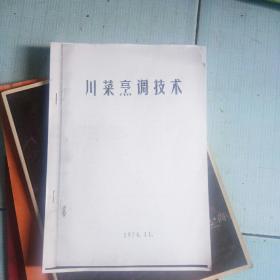 重庆川菜烹调技术