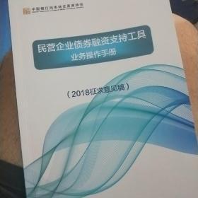 民营企业债务融资支持工具业务操作手册