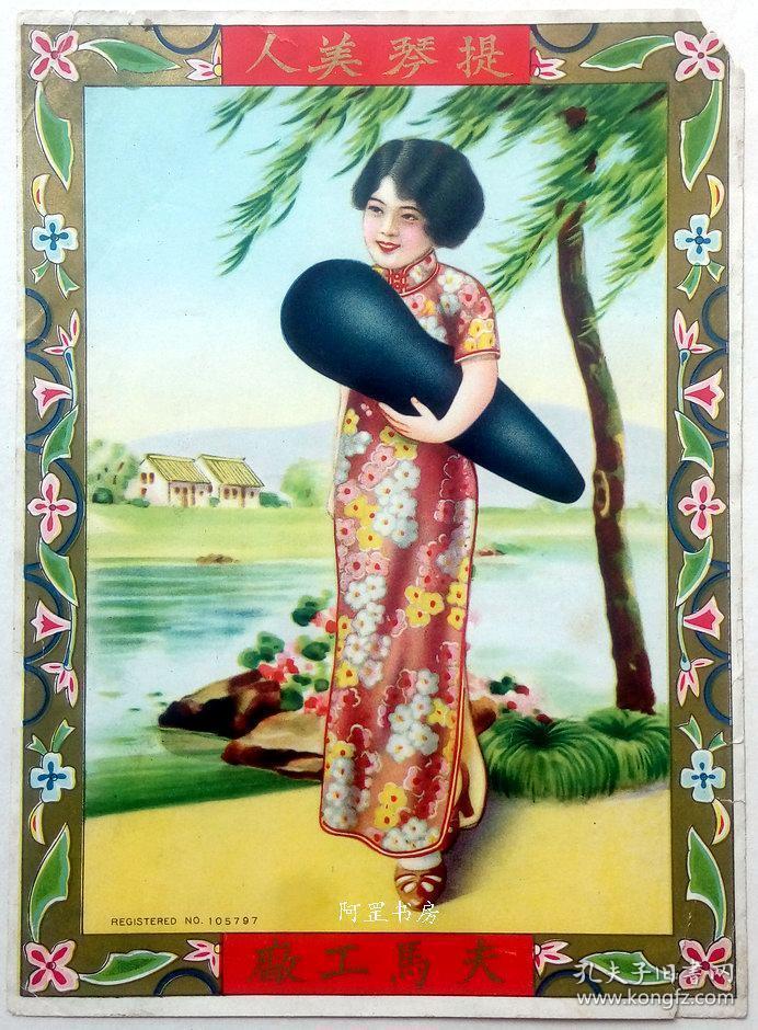 民国美女老商标广告画提琴美人