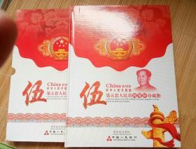 第五套人民币同号钞珍藏册(带盒套)