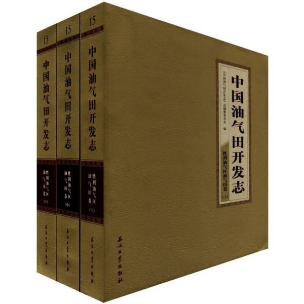 中国油气田开发志:胜利油气田区油气田卷(套装共3册)