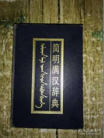 简明满汉辞典