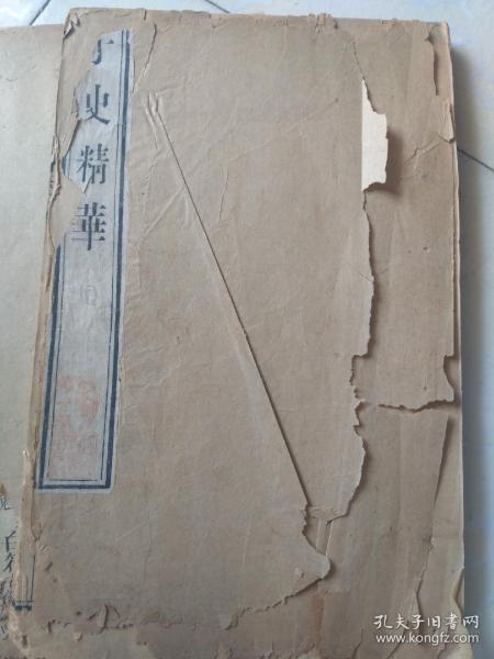 子史精华雍正初刻                 存六册最后一册尺寸略小点。