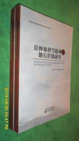 庆阳市第四届范仲淹学术研讨会论文集:范仲淹担当精神与地方治绩研究