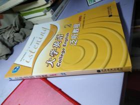 大学英语泛听教程2