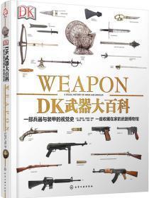 DK武器大百科 一部兵器与装甲的视觉史