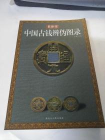 最新版中国古钱辨伪图录