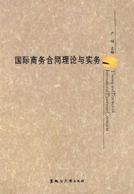 国际商务合同理论与实务