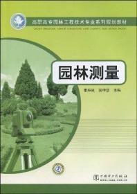 高职高专园林工程技术专业系列规划教材:园林测量