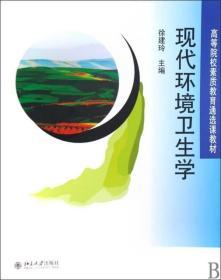 现代环境卫生学