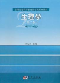 全国普通高等教育医学类系列教材:生理学(第2版)