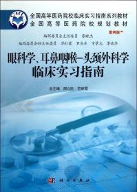眼科学、耳鼻咽喉-头颈外科学临床实习指南