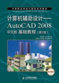 中等职业学校计算机系列教材:计算机辅助设计·AutoCAD 2008中文版基础教程(第2版)