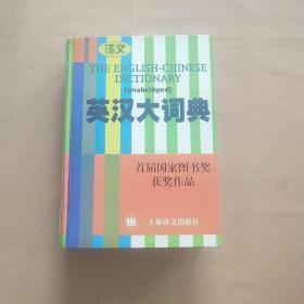 英汉大词典 缩印本