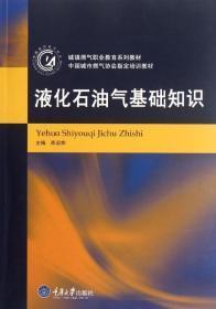 城镇燃气职业教育系列教材·中国城市燃气协会指定培训教材:液化石油气基础知识