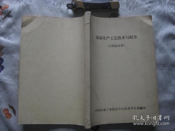 食品生产工艺技术与配方(豆制品分册)