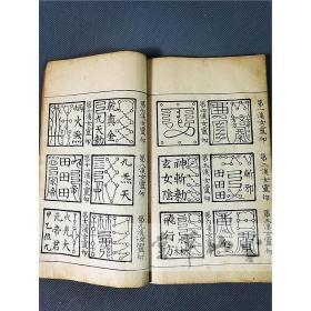 秘传万法归宗六甲天书上中下三卷一本全线装书