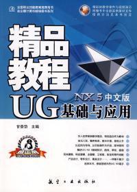正版二手 精品教程UG基础与应用精品教程 甘登岱 航空工业出版社 9787802430884