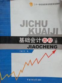正版二手 基础会计实训 上册 刘毅 中国传媒大学出版社 9787811279184