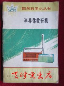 半导体收音机(自然科学小丛书)