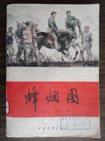 烽烟图(馆藏,彩色插图本)