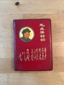 《毛主席诗词》(多毛彩照、毛和林彪和江青彩照,新疆兵团四师翻印,1969年)