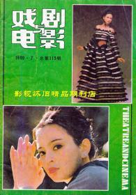"""戏剧与电影 1989年7期  87版红楼梦之""""探春""""东方闻樱"""