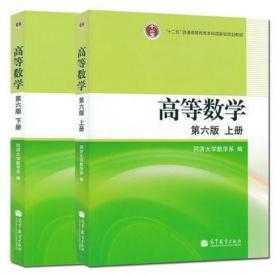 高等数学 第六版 6版 上+下册 同济大学 高等教育
