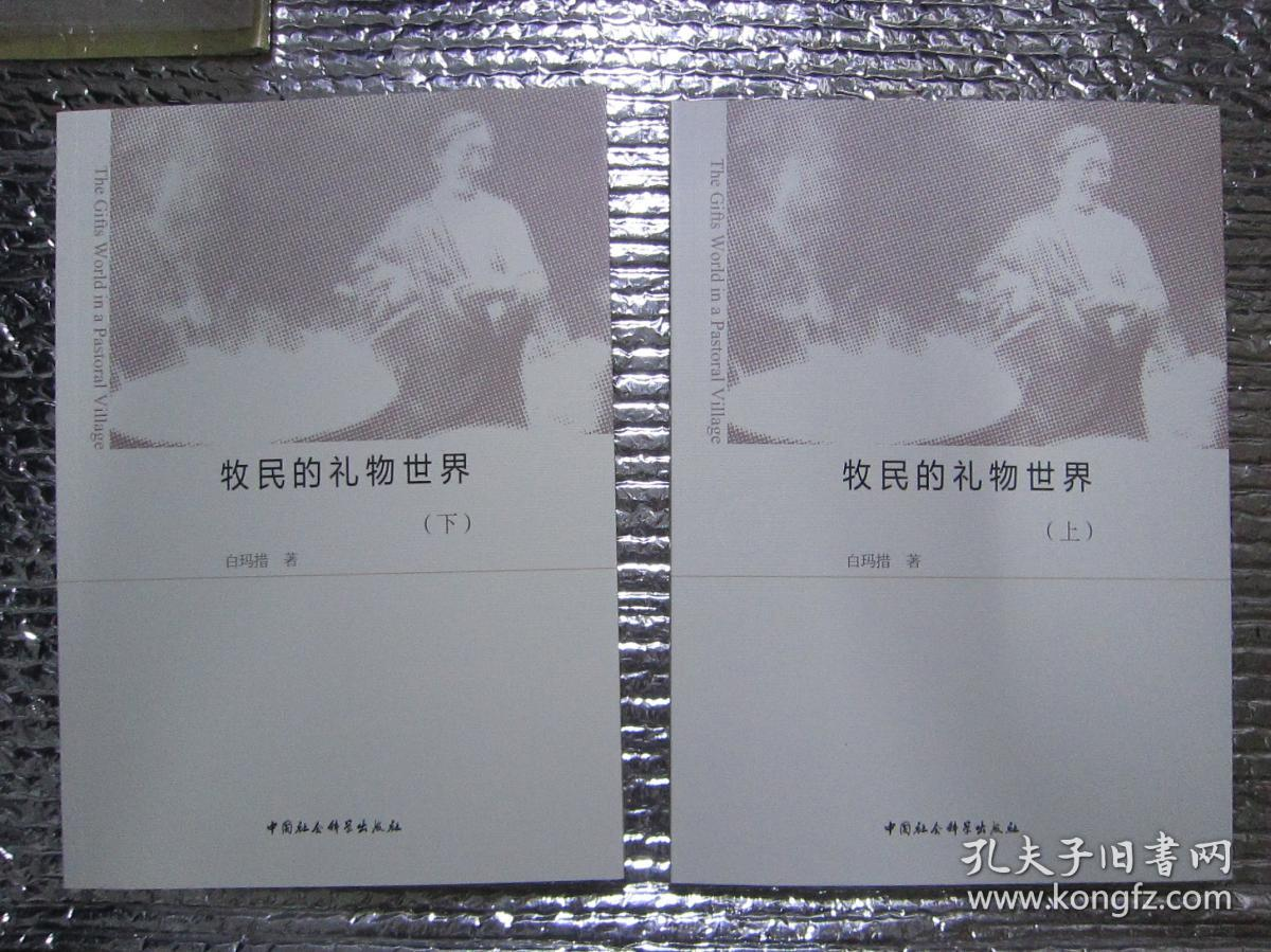 牧民的礼物世界-(全二册)