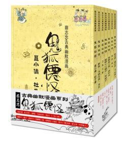蔡志忠古典幽默漫画 鬼狐仙怪(套装全7册)