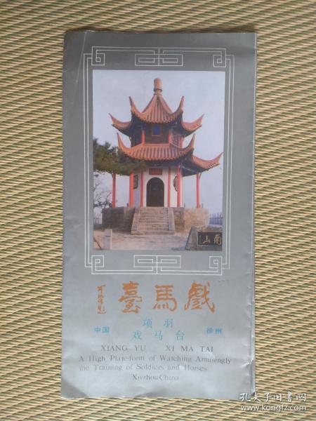 【旧地图】 徐州 项羽 戏马台导游图   长8开  1988年印