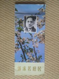 【旧地图】 郭沫若旧居导游图   长8开  1985年3月1版1印