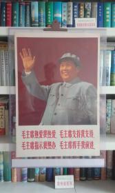 中国经典年画宣传画电影海报大展示------毛主席系列-----《毛主席热爱我热爱》---------虒人荣誉珍藏