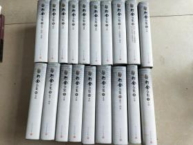 老舍全集 全19册