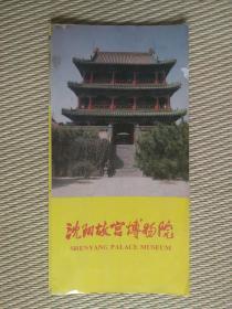 【旧地图】 沈阳故宫博物院导游图   长8开