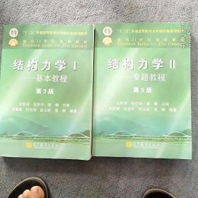结构力学1册+2册两本一套