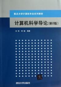 计算机科学导论(第2版)/重点大学计算机专业系列教材