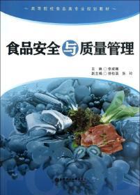 食品安全与质量管理/高等院校食品类专业规划教材