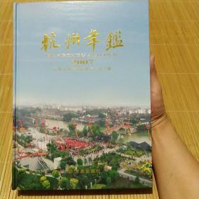 杭州年鉴 2007