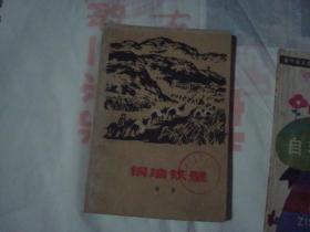 铜墙铁壁 柳青著    馆藏书