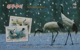 外国邮票、2014年朝鲜小本票、丹顶鹤、熊猫徽志、WWF、松树、黑颈鹤